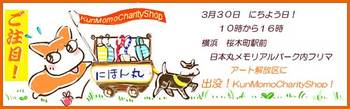 Nihonmaru0330
